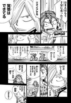 弱虫ペダル ネタバレ 452 最新刊 画バレ13.jpg