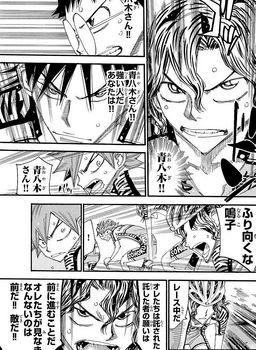 弱虫ペダル ネタバレ 452 最新刊 画バレ15.jpg