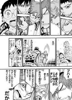 弱虫ペダル ネタバレ 453 最新刊 画バレ18.jpg