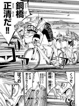 弱虫ペダル ネタバレ 454 最新刊 画バレ11.jpg