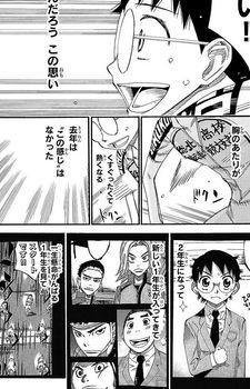 弱虫ペダル ネタバレ 454 最新刊 画バレ2.jpg