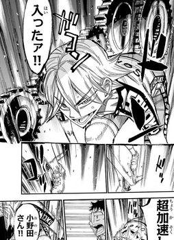 弱虫ペダル ネタバレ 455 最新刊 画バレ11.jpg