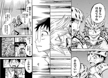 弱虫ペダル ネタバレ 455 最新刊 画バレ18.JPG