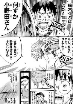 弱虫ペダル ネタバレ 455 最新刊 画バレ9.jpg