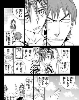 弱虫ペダル ネタバレ 456 最新刊 画バレ10.jpg