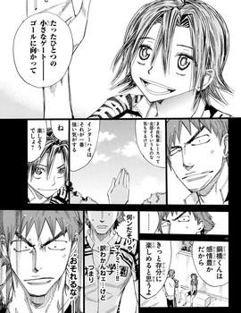 弱虫ペダル ネタバレ 456 最新刊 画バレ11.jpg