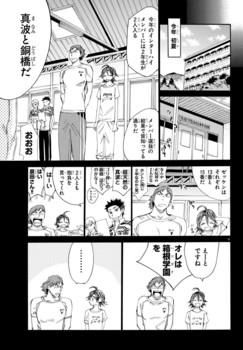 弱虫ペダル ネタバレ 456 最新刊 画バレ5.jpg
