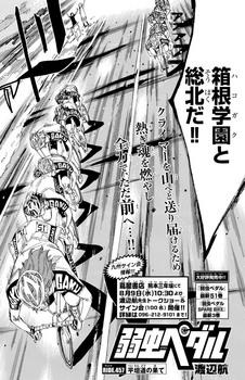 弱虫ペダル ネタバレ 457 最新刊 画バレ2.jpg