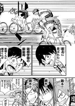 弱虫ペダル ネタバレ 457 最新刊 画バレ8.jpg