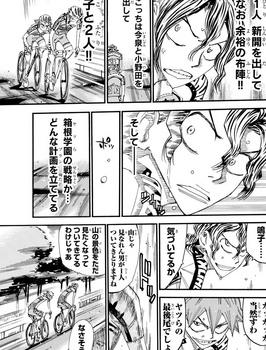 弱虫ペダル ネタバレ 458 最新刊 画バレ20.jpg