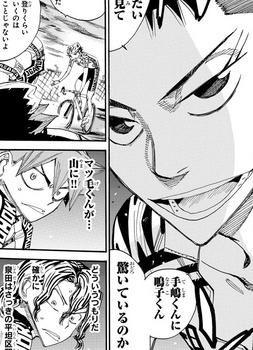 弱虫ペダル ネタバレ 458 最新刊 画バレ22.jpg