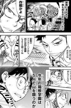 弱虫ペダル ネタバレ 458 最新刊 画バレ23.jpg