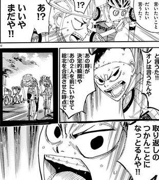 弱虫ペダル ネタバレ 460 最新刊 画バレ11.jpg