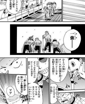 弱虫ペダル ネタバレ 460 最新刊 画バレ16.jpg