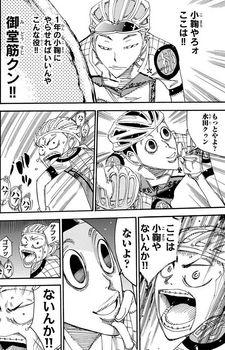 弱虫ペダル ネタバレ 460 最新刊 画バレ6.jpg