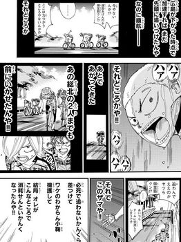 弱虫ペダル ネタバレ 460 最新刊 画バレ8.jpg