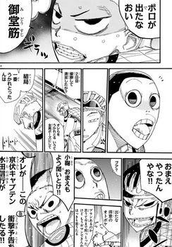 弱虫ペダル ネタバレ 460 最新刊 画バレ9.jpg