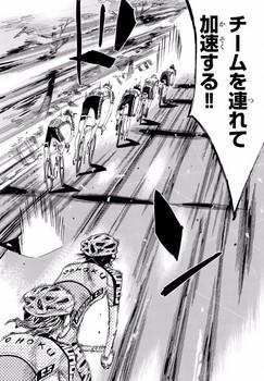 弱虫ペダル ネタバレ 461 最新刊 画バレ 15.jpg