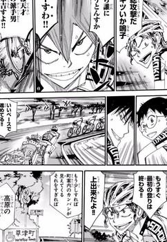 弱虫ペダル ネタバレ 461 最新刊 画バレ 5.jpg