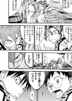 弱虫ペダル ネタバレ 461 最新刊 画バレ 7.jpg