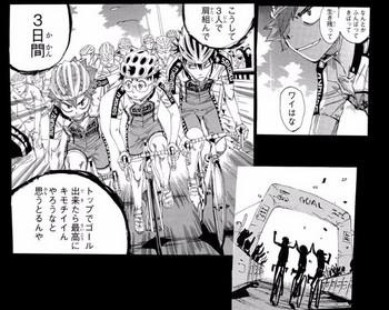 弱虫ペダル ネタバレ 461 最新刊 画バレ 8.jpg