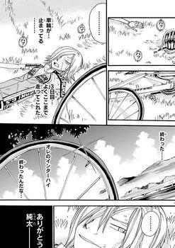 弱虫ペダル ネタバレ 452 最新刊 画バレ11.jpg