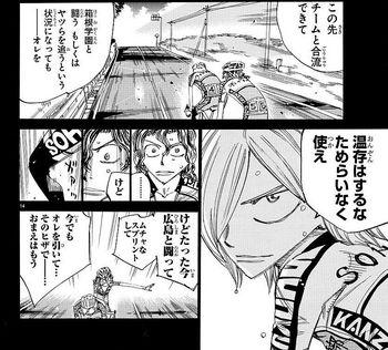 弱虫ペダル ネタバレ 452 最新刊 画バレ12.jpg