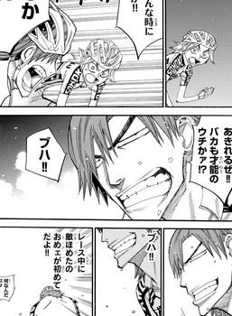 弱虫ペダル ネタバレ 453 最新刊 画バレ10.jpg
