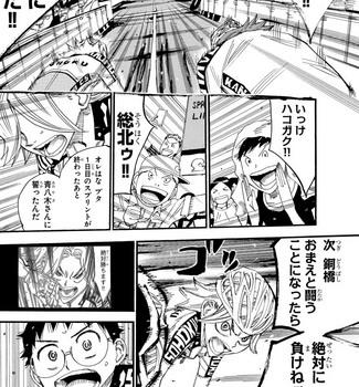 弱虫ペダル ネタバレ 453 最新刊 画バレ15.jpg