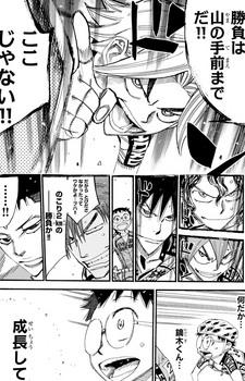 弱虫ペダル ネタバレ 453 最新刊 画バレ19.jpg