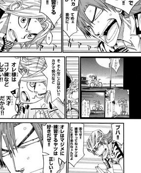 弱虫ペダル ネタバレ 453 最新刊 画バレ9.jpg