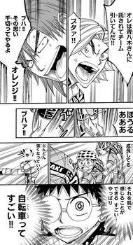 弱虫ペダル ネタバレ 454 最新刊 画バレ5.jpg