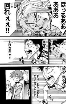 弱虫ペダル ネタバレ 455 最新刊 画バレ20.jpg