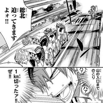 弱虫ペダル ネタバレ 455 最新刊 画バレ24.jpg