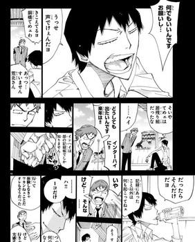 弱虫ペダル ネタバレ 456 最新刊 画バレ16.jpg