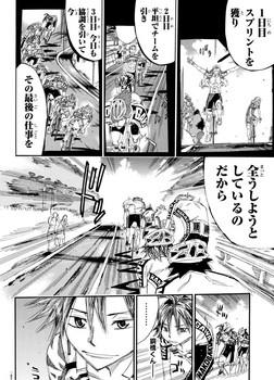 弱虫ペダル ネタバレ 456 最新刊 画バレ4.jpg