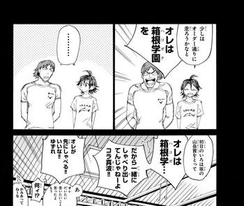 弱虫ペダル ネタバレ 456 最新刊 画バレ6 - 1.jpg