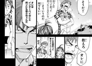 弱虫ペダル ネタバレ 456 最新刊 画バレ8.jpg