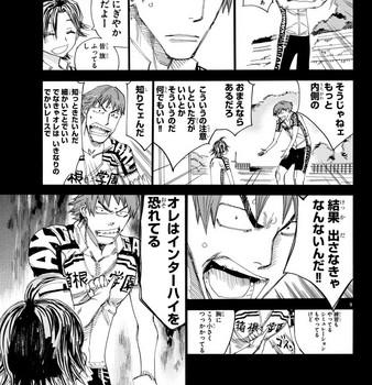 弱虫ペダル ネタバレ 456 最新刊 画バレ9.jpg