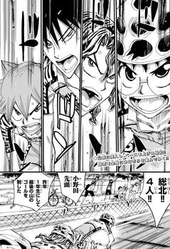 弱虫ペダル ネタバレ 458 最新刊 画バレ3.jpg