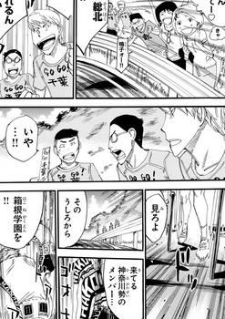 弱虫ペダル ネタバレ 458 最新刊 画バレ5.jpg