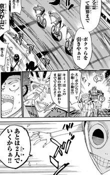 弱虫ペダル ネタバレ 460 最新刊 画バレ18.jpg