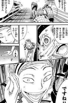 弱虫ペダル ネタバレ 460 最新刊 画バレ19.jpg