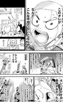 弱虫ペダル ネタバレ 460 最新刊 画バレ5.jpg