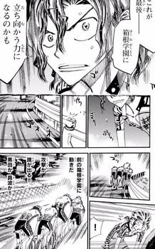 弱虫ペダル ネタバレ 461 最新刊 画バレ 12.jpg