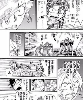 弱虫ペダル ネタバレ 461 最新刊 画バレ 13.jpg