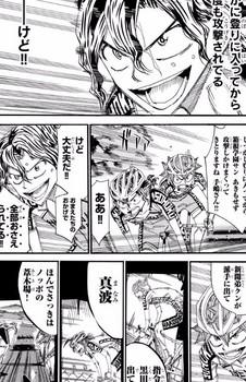 弱虫ペダル ネタバレ 461 最新刊 画バレ 4.jpg