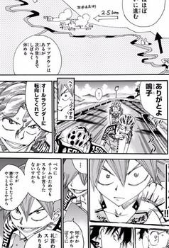 弱虫ペダル ネタバレ 461 最新刊 画バレ 6.jpg